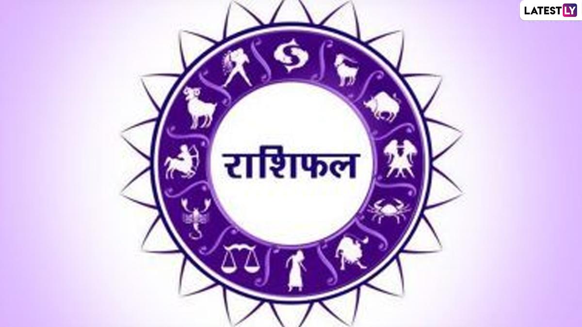 January 31, 2021 Horoscope: जानें कैसा रहेगा आज का दिन, किस राशि की चमकेगी किस्मत