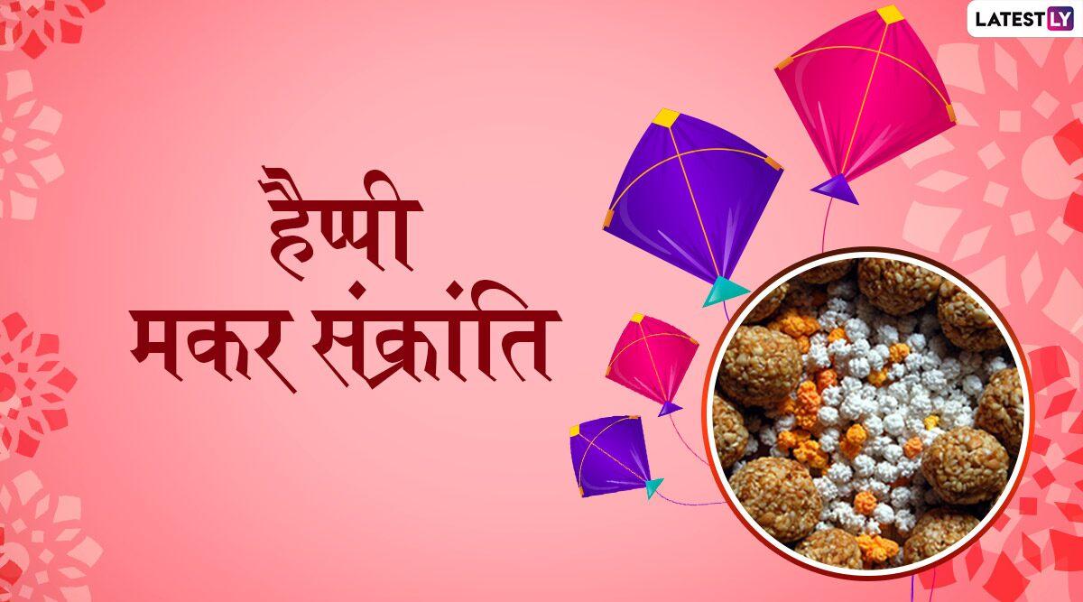 Makar Sankranti 2021: इस साल शुभ योग में मनाई जाएगी मकर संक्रांति, जानें शुभ मुहूर्त, पूजा विधि और इस पर्व से जुड़ी परंपराएं