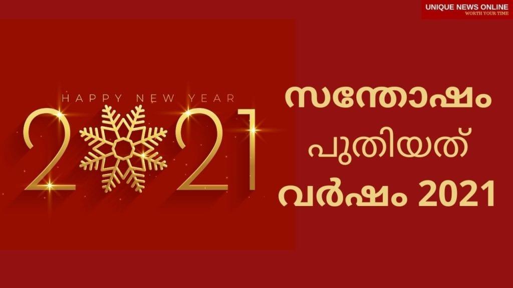 Happy New Year Wishes in Malayalam 2021