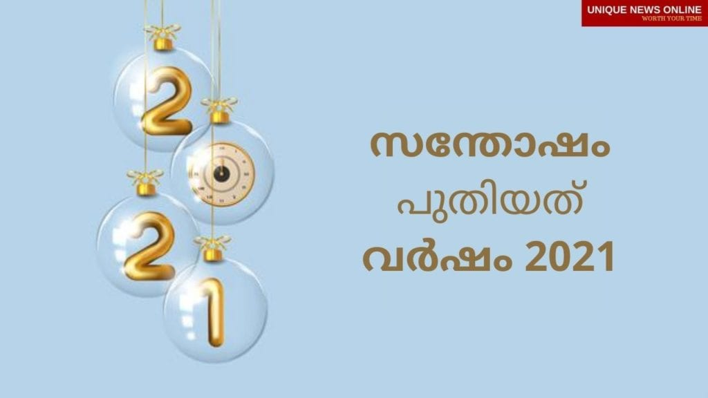 Happy New Year Images in Malayalam 2021