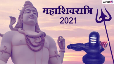 Mahashivratri 2021: दुर्लभ योग में करें भगवान शिव की पूजा एवं अभिषेक! होगी अभीष्ठ फलों की प्राप्ति, जानें शुभ मुहूर्त, पूजा विधि और पौराणिक कथा