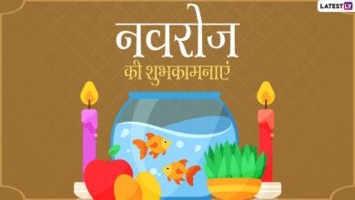 Nowruz 2021 Hindi Wishes: नवरोज कीअपनों को इन शानदार WhatsApp Stickers, Facebook Messages, GIF Greetings, Quotes के जरिए दें शुभकामनाएं