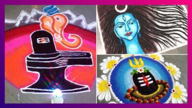 Mahashivratri 2021 Special Rangoli Designs: महाशिवरात्रीच्या दिवशी काढा 'या' सुंदर, सोप्या आणि आकर्षक रांगोळी डिझाइन