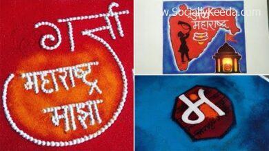 Maharashtra Din 2021 Rangoli Designs: महाराष्ट्र दिनाच्या दिवशी काढा 'या' सोप्या आणि आकर्षक रांगोळी डिझाईन्स