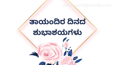 Happy Mother's Day 2021 wishes in Bengali and Kannada, Images (Photos), Greetings, Messages, and Quotes to share with Mom