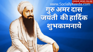 Guru Amar Das Jayanti 2021 Wishes in Hindi, Images, Greetings, Quotes, and Images to Share