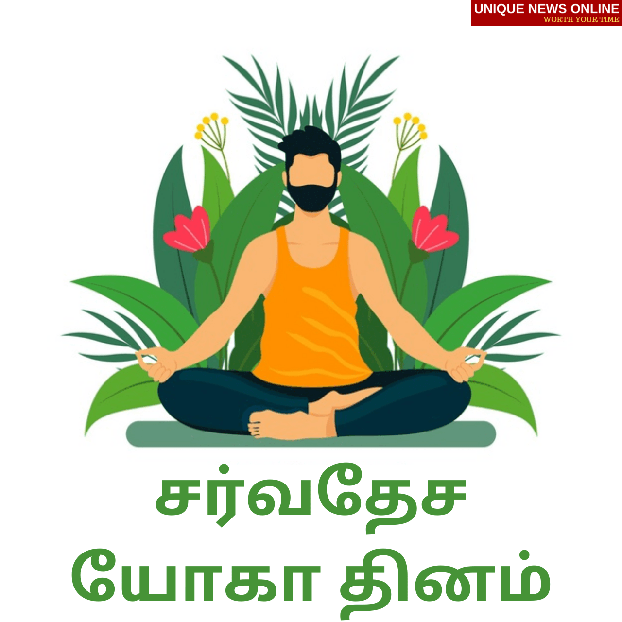 International Yoga Day 2021 Tamil Wishes, Images (Photos), Quotes, and Greetings to greet your Friends and Relatives